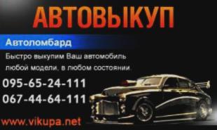 Дать объявление продать авто украина работа в ульяновске свежие вакансии на механическом заводе