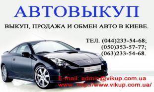 Комиссию продажа и обмен авто в киеве