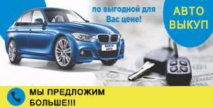 Эвакуатор в кредит украина