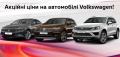 Акційні ціни на легкові автомобілі Volkswagen