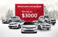 Седан Optima и другие популярные модели KIA 2017-2018 г.в. доступны с выгодой до $3 000!
