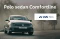 Polo sedan з вигодою 20 000 грн!