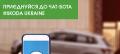 SKODA запустила чат-бот в Telegram