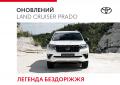 Обновленный Land Cruiser Prado 2020