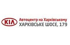 Автоцентр на Харьковском