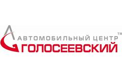 Автомобильный центр Голосеевский