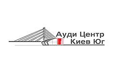 Ауди Центр Киев Юг