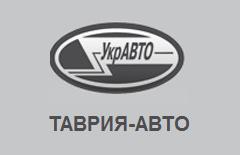 Таврия-Авто