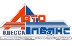 Авто-Альянс Одесса