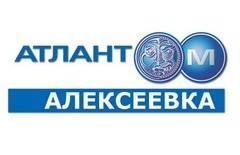 Атлант-М Алексеевка