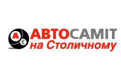 Тойота Центр Киев Автосамит на Столичном