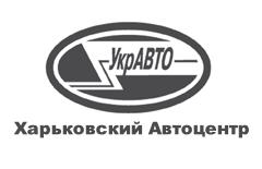 Харьковский Автоцентр