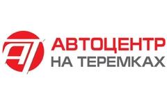 Автоцентр на Теремках