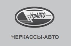 Черкассы-Авто