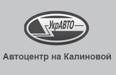 Автоцентр на Калиновой