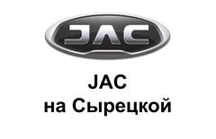JAC на Сырецкой